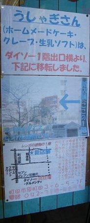 2009050203.jpg うしゃぎさん移転