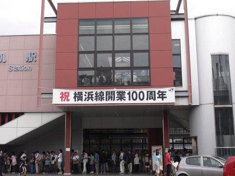 2008092330.jpg 横浜線開業100周年イベント(JR小机駅)