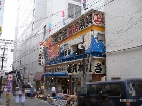 2009092741 磯丸水産 町田店