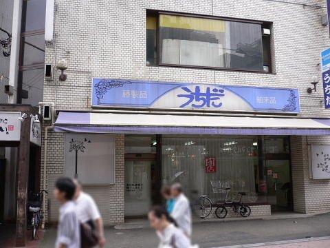 2009071818.jpg うちだ 閉店