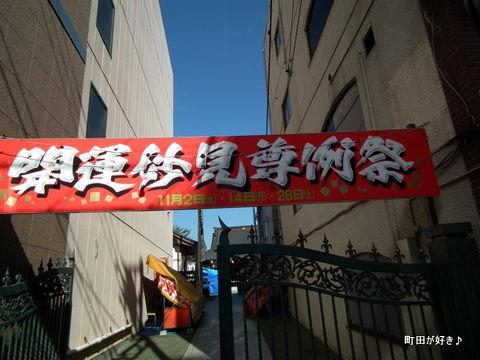 20111029060開運妙見尊例祭@浄運寺