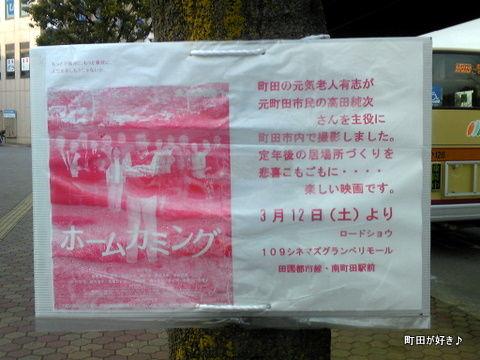 20110219124映画『ホームカミング』