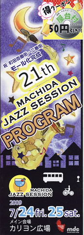 2009072102.jpg 21th MACHIDA JAZZ SESSION PROGRAM