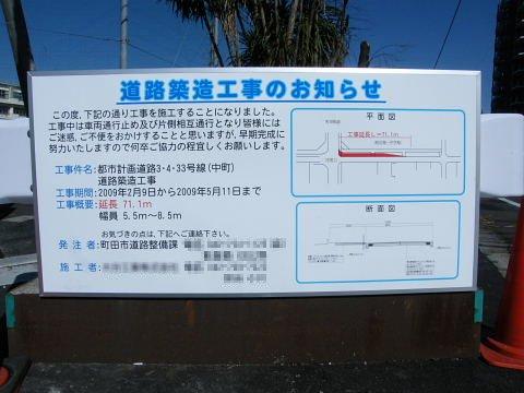 20090208114.jpg 都市計画道路3・4・33号線(中町)道路築造工事