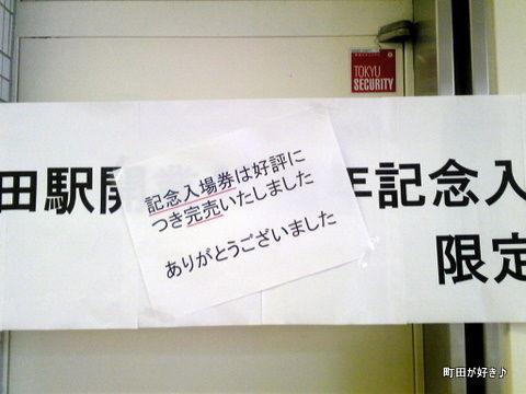 20110723006長津田駅開業45周年記念イベント