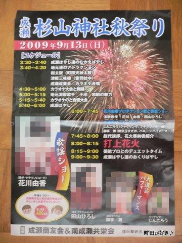 2009091101 成瀬杉山神社秋祭りのプログラム