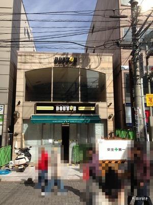 2013020252「ドトールコーヒー町田幸町通り店」改装工事中・・・