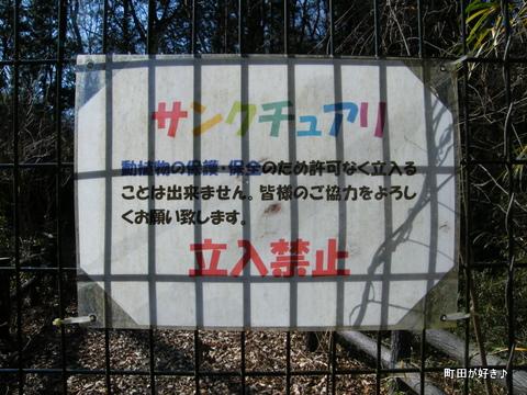 20100117076小山内裏公園の大田切池