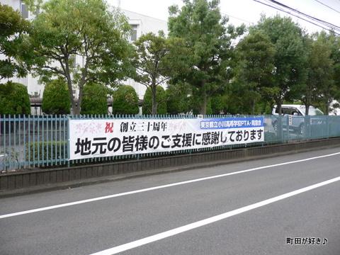 2009092204 都立小川高校