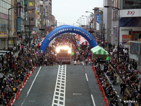 201011140022010町田夢舞生ッスイ祭