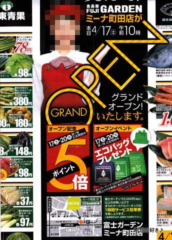 2010042303富士ガーデンミーナ町田店オープン