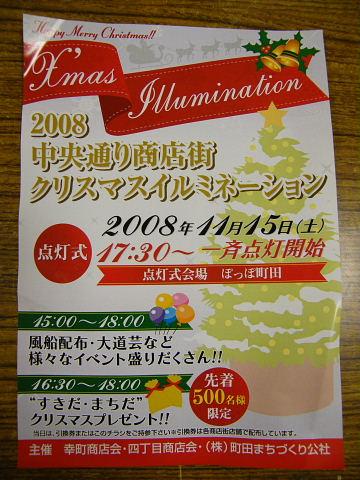 20081115069.jpg  ぽっぽ町田クリスマスイルミネーション点灯式