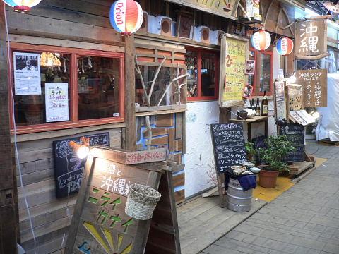 2009011021.jpg 沖縄料理 ニライカナイ町田店