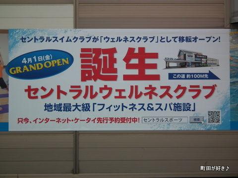 2011021392セントラルウェルネスクラブ成瀬