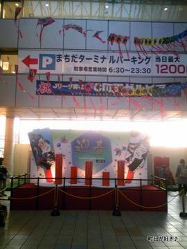 2011122901町田ターミナルプラザも正月準備