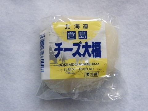 2009032901.jpg 北海道 倉島 チーズ大福