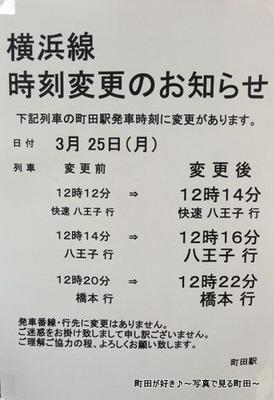 2013032404bJR横浜線町田駅、発車時刻に変更あり