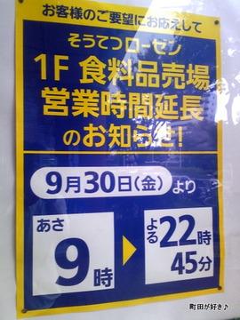 20110917411F食料品売場の営業時間延長@そうてつローゼン 成瀬店