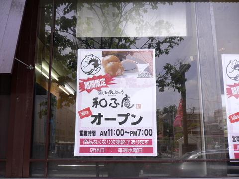 2009052307.jpg 10円まんじゅうの店 5/22(金)オープン