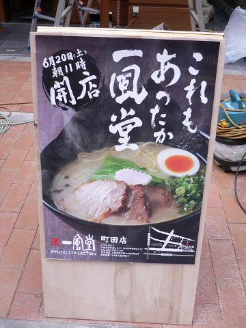 20090613172.jpg 博多 一風堂 町田店 6/20(土)オープン