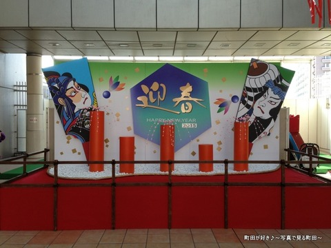 2014123002町田ターミナルプラザ