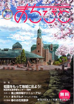 2013032601地域情報誌「まちびと」春号(2013年3月号)