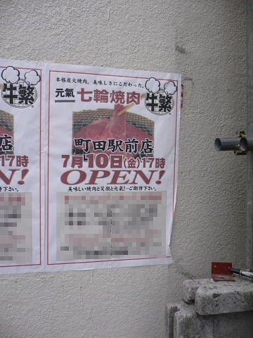 20090613177.jpg 元氣七輪焼肉 牛繁 町田駅前店 7/10(金)オープン