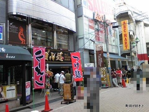 2010052246ゴル麺町田店
