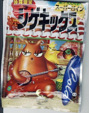 2009012504.jpg 沖縄限定シゲキックス158円