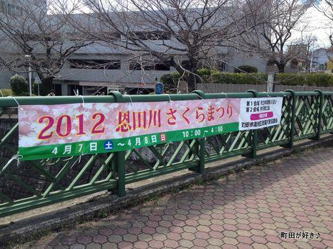 2012032501恩田川さくらまつり