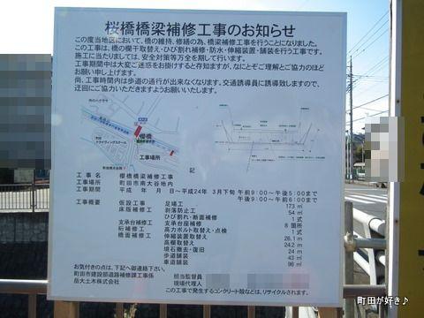 2012021115桜橋@恩田川