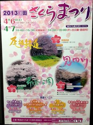 2013030210b2013町田さくらまつり