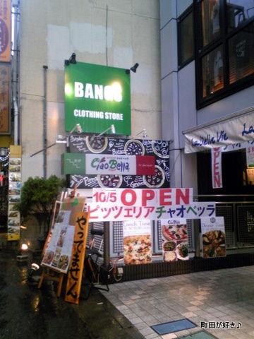 2010100932ピッツェリア チャオベッラ 町田