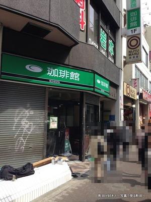 2013032090珈琲館 町田店 3/30(土)オープン予定