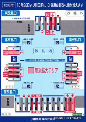 2013101802小田急町田駅にIC専用自動改札機