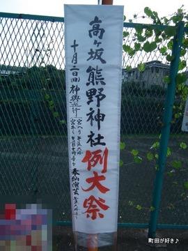 20110919002高ヶ坂熊野神社 例大祭