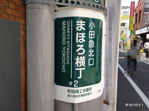 2012042811小田急北口まほろ横丁#2