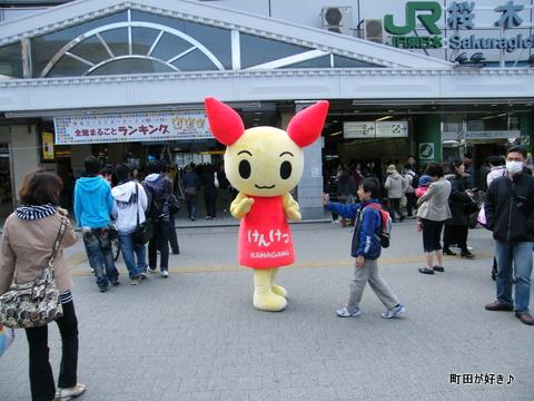20100322048けんけつちゃん