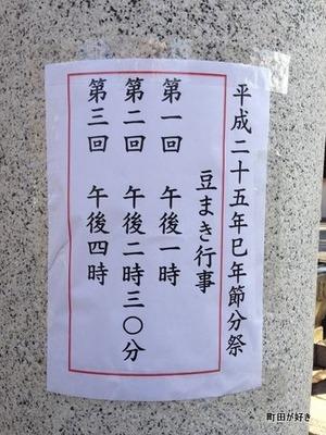 2013020310平成二十五 町田天満宮節分祭