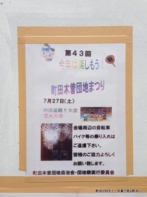 20130721107第43回 町田木曽団地まつり