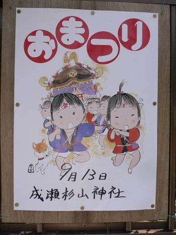 2009082908.jpg 成瀬杉山神社秋祭り・花火大会