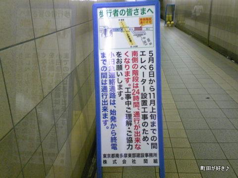 2010050352町田地下歩道南側階段通行不可