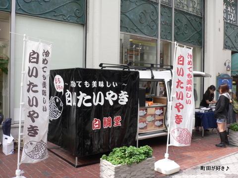2009092220 白いたいやき 白鯛堂 町田店