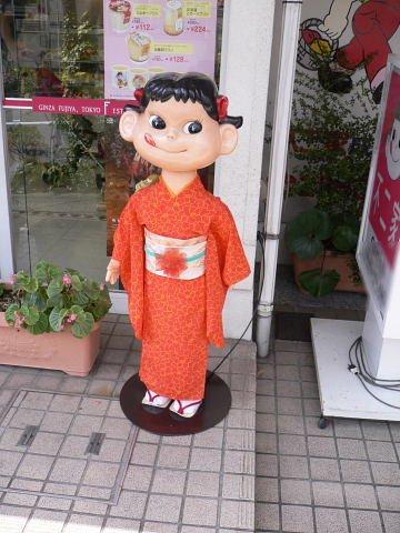 2008092303.jpg 着物ペコちゃん