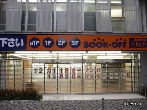 2009111423 ブックオフ町田中央通り本館