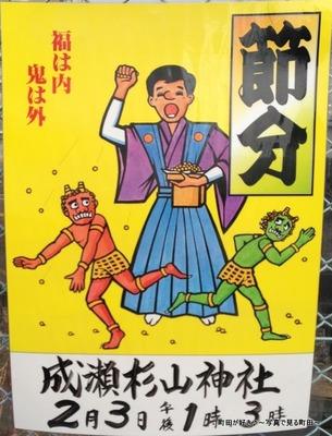 2014012501b節分@成瀬杉山神社