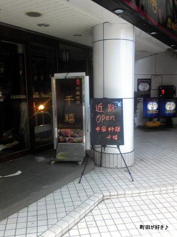 2011073004中国料理 千禧 近期 Open