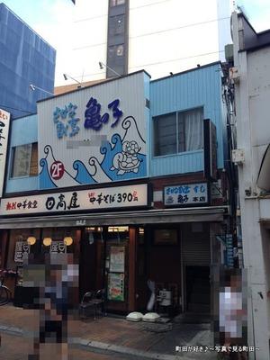2013090706「さかな割烹 亀の子」、8月末をもって閉店