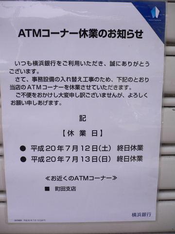 20080712007.jpg 横浜銀行 成瀬支店