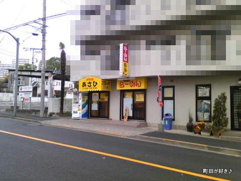 2009112912高ヶ坂にラーメン屋オープン